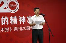 中國藝術報社副社長朱虹子宣讀中國文聯黨組賀詞。中國文藝網 高晴 攝.jpg