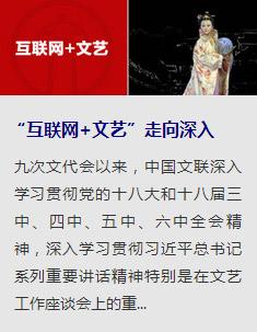 """""""互聯網+文藝""""走向深入"""