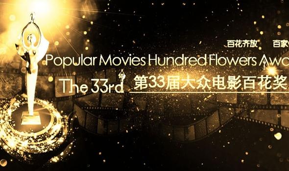 第三十三屆大眾電影百花獎 · 候選名單· 投票入口