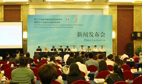 第25屆中國金雞百花電影節將于9月在河北唐山舉辦