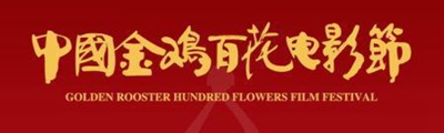 第20屆金雞百花電影節(2).jpg