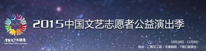 落實行動-文藝志願者405X100.jpg