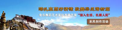 落實行動-西藏扎根人民banner-405x100.jpg