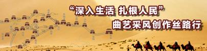 落實行動-絲綢之路405X100.jpg