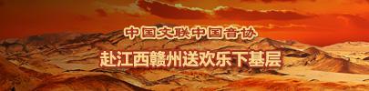 中國文聯中國音協赴江西贛州405x100.jpg