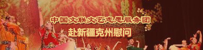 中國文聯文藝志願服務團405x100.jpg