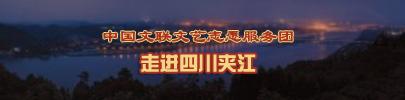 中國文藝志願者服務隊走進四川夾江