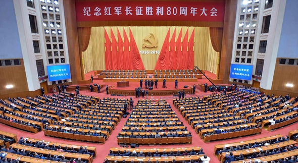 紀念紅軍長徵勝利80周年大會在京舉行