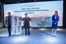 啟動儀式上,中國美術家協會原分黨組副書記、秘書長劉健(左)、中國文聯美術中心副主任梅啟林展示作品