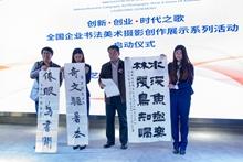 中國煤礦書法家協會常務副主席兼秘書長盛軍、中國人民銀行書法家協會主席宋漢光展示作品