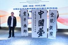 啟動儀式上,中國少林書畫研究會常務副會長兼秘書長荊汝彭展示作品