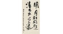 劉健行書作品《明月松間照,清泉石上流》.jpg