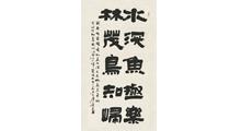 宋漢光隸書作品《水深魚極樂,林茂鳥知歸》.jpg