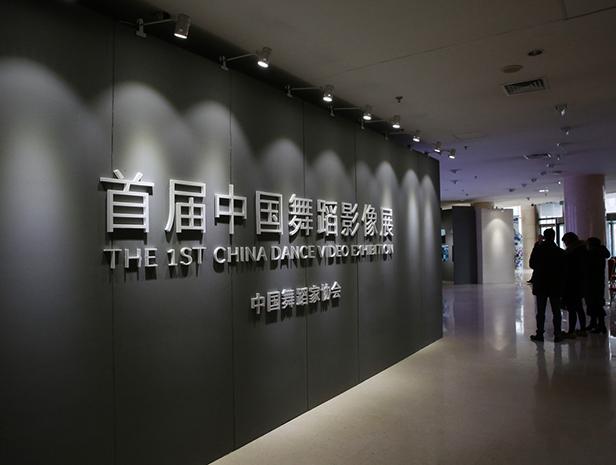 首屆中國舞蹈影像展現場.jpg