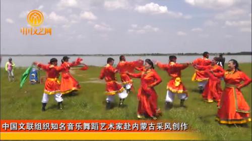 中國文聯組織知名音樂舞蹈藝術家赴內蒙古採風創作.jpg
