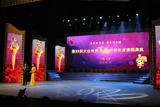 第32届大众电影百花奖提名颁奖典礼举行