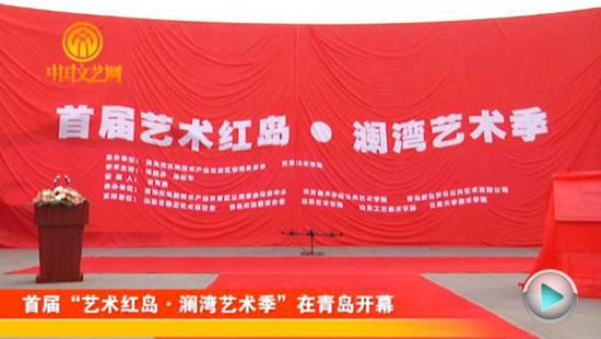 """中国文艺网-""""艺术红岛·澜湾艺术季""""青岛启幕"""
