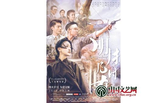 新闻 动态新闻  电影《明月几时有》海报   1941年12月8日,珍珠港事件