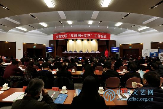 """全国文联""""互联网+文艺""""工作会议在京召开"""