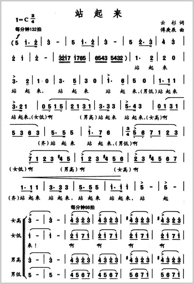 车站歌歌谱-歌曲《站起来》简谱第2页   歌曲《站起来》简谱第3页   歌曲《站起来