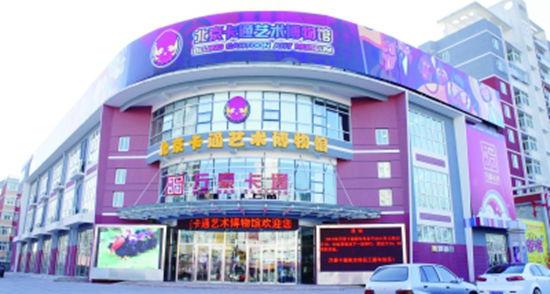 北京卡通艺术博物馆外景