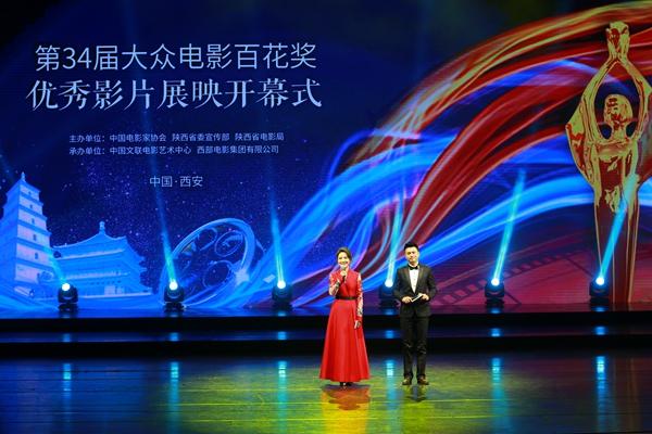 第34屆大眾電影百花獎優秀影片展映正式開幕