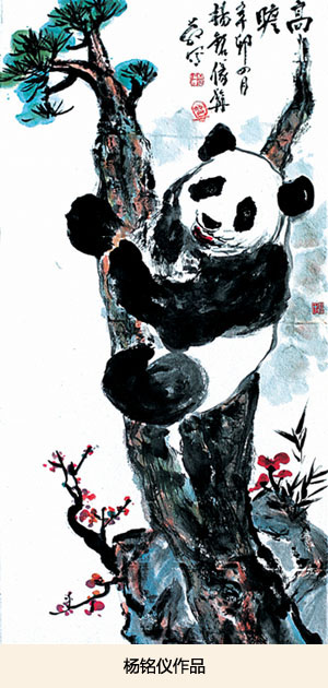 可见其画熊猫憨,画老虎壮,画狮子稳,画猴子顽,画山水人物多写意洒脱.