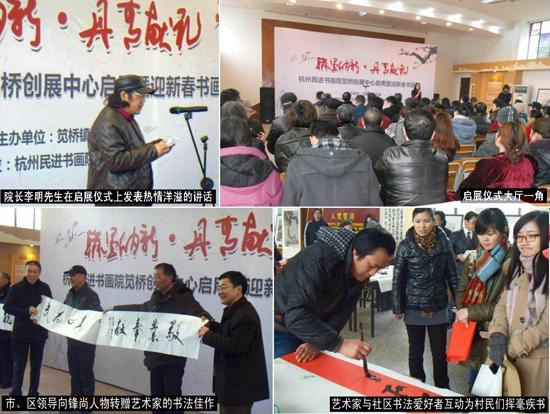 迎新春书画展,于2013年12月15日在杭州笕桥古镇拉开图片