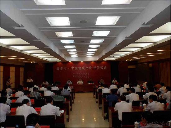 """中国文艺网-新泰市举行""""中国书法之乡""""授牌仪式"""