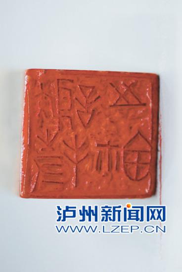 张大千篆刻寿山石印现身泸州