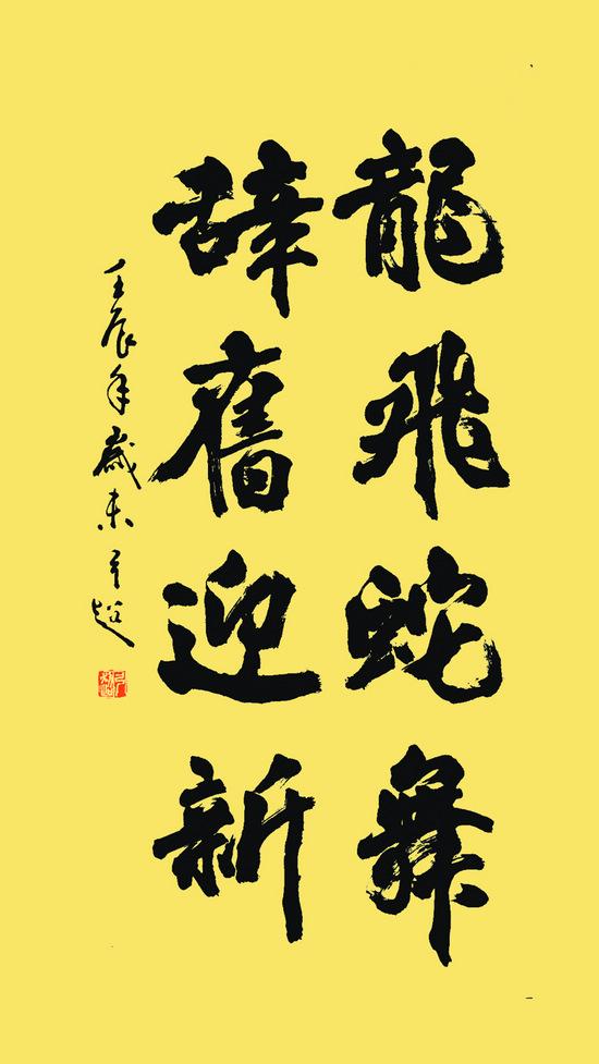 龙飞蛇舞墨韵 辞旧迎新情浓——书法家优秀作品贺新春图片