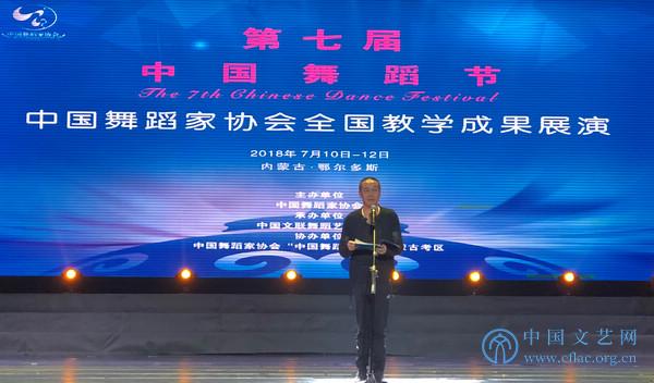 中国舞蹈家协会全国教学成果展演在东胜举行