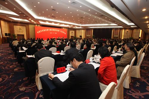 中国作家协会第八届全委会举行第一次全体会议