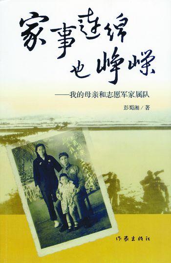 文艺 文学 书评   彭蜀湘 著 作家出版社   在近来面世的纪实文学作品