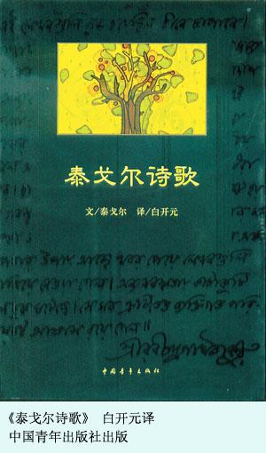 泰戈尔诗歌的中国情——纪念泰戈尔诞辰150周年