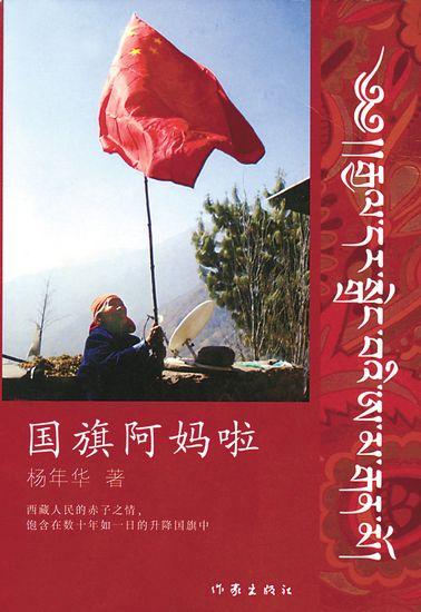 中国文艺网-有感于杨年华《国旗阿妈啦》