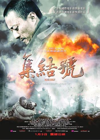 电影《集结号》海报