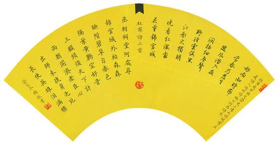 在经过设计的硬笔书法纸张上书写的行书作品,作者李放鸣图片
