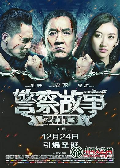 警察故事2013 成龙出演的非 成龙电影图片