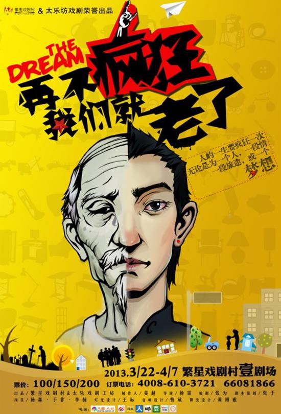 中国文艺网-话剧《再不疯狂我们就老了》