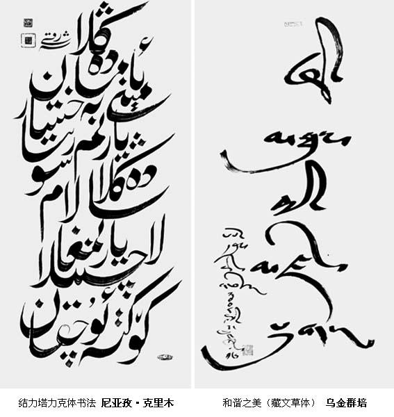 少数民族文字书法:中国书法大家庭的成员
