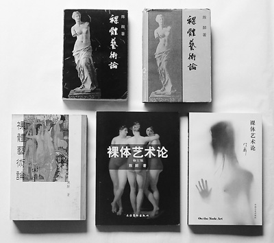 裸体艺术百年风云录媚态美女图片