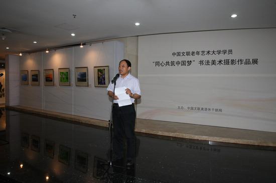 中国梦书画摄影展前言