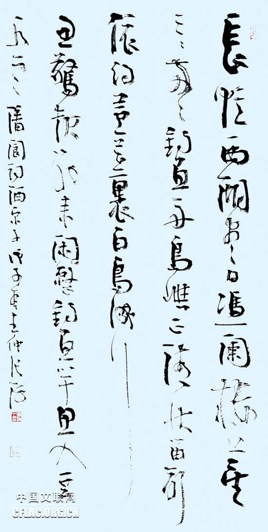 张 海作品 (中国书法家协会主席)  - 古羊书画工作室 - 古羊书画工作室 欢乐