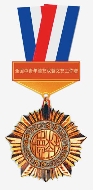 德艺双馨奖章
